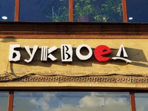 Buchladen Bukvoed St. Petersburg